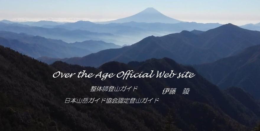 整体師登山ガイド 伊藤 陵