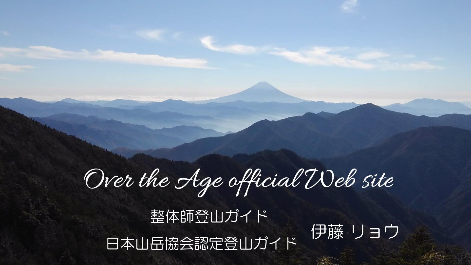 整体師登山ガイド 伊藤 リョウ